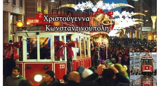 Χριστούγεννα στη Κωνσταντινούπολη