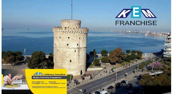 KEM Franchise Thessaloniki