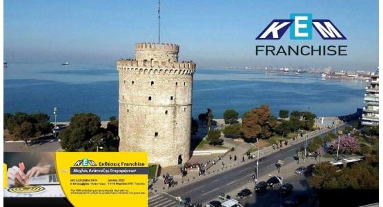 KEM Franchise Θεσσαλονίκης