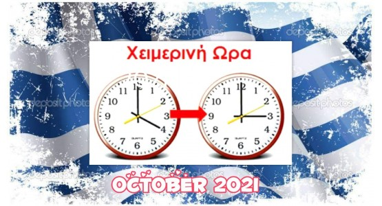 change to winter time-Greece