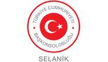 Γενικό Προξενείο Τουρκίας στην Θεσσαλονίκη
